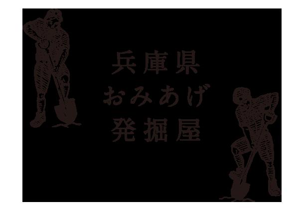 兵庫県おみあげ発掘屋